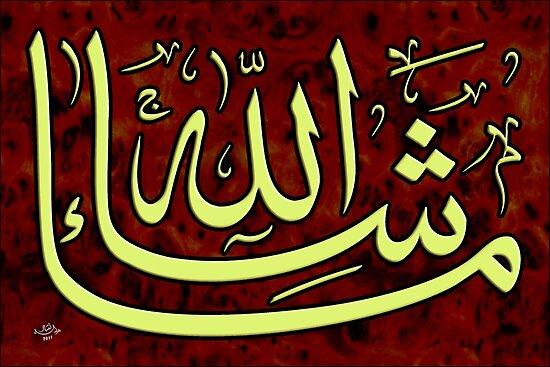 Ma Sha Allah by HAMID IQBAL KHAN