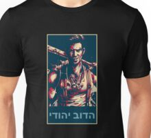 The Bear Jew (Hebrew) Unisex T-Shirt