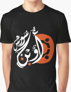 ubuntu Open Source Arabic - عربي اوبن سورس أوبنتو Graphic T-Shirt