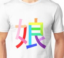Gradation (without Text) Unisex T-Shirt