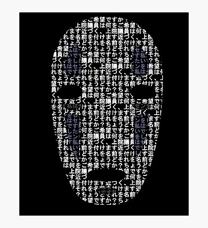 No-Face Mask Typograph Photographic Print