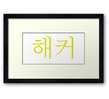 hacker in korean - yellow Framed Print