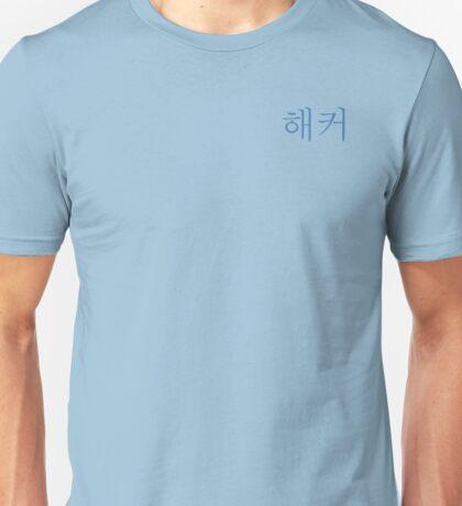 hacker in korean - pastel blue Unisex T-Shirt