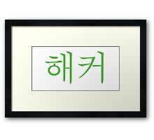 hacker in korean light green Framed Print