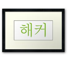 hacker in korean - wheatgrass green Framed Print