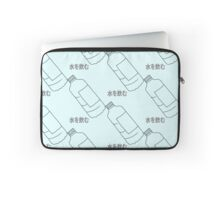 Drink Water - 水を飲む Laptop Sleeve