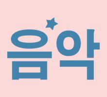 음악 MUSIC word in Korean (K-pop) in blue Baby Tee