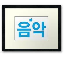 음악 MUSIC word in Korean (K-pop) in blue Framed Print
