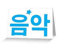 음악 MUSIC word in Korean (K-pop) in blue Greeting Card