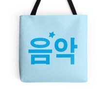 음악 MUSIC word in Korean (K-pop) in blue Tote Bag