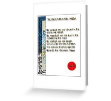 Dreamweaver Greeting Card