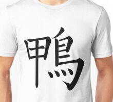 Duck Unisex T-Shirt