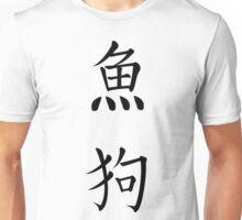Kingfisher Unisex T-Shirt