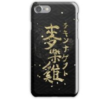 Chicken Nuggets in Chinese Japanese  iPhone Case/Skin