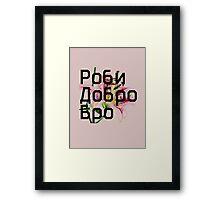 Do Good, Bro! Ukrainian Lettering Motivational Slogan Framed Print
