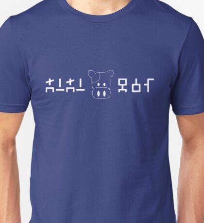 Zelda - Lon Lon Milk Unisex T-Shirt