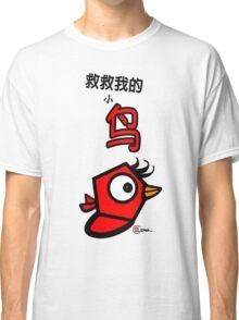 救救我的小鸟 Save My Little Birdy Red Bird Chinese Title (EG-000005) Classic T-Shirt