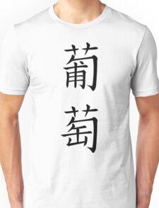 Grape Unisex T-Shirt