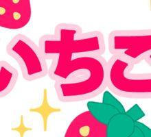 Strawberry Milk Sticker Sticker
