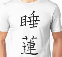Waterlily  Unisex T-Shirt