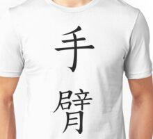 Arm  Unisex T-Shirt