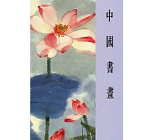 Chinese watercolour Photographic Print
