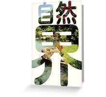 Sound II: The Natural World Greeting Card