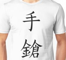 Pistol  Unisex T-Shirt