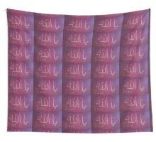 O God - ya Allah Wall tapestry Wall Tapestry