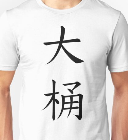 Barrel Unisex T-Shirt
