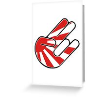 SHOCKER Rising Sun Greeting Card