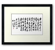 Chinese/Japanese Caligraphy Shodo Shufa Framed Print