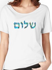 Shalom 19 - Jewish Hebrew Peace Letters Women's Relaxed Fit T-Shirt