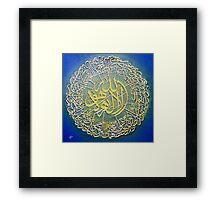 Aayatal Kursi Framed Print