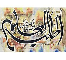 Utlubul elm minal mahad Photographic Print