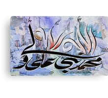 Ali is waliullah Canvas Print