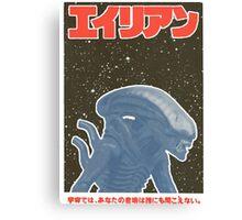 Alien Japan Poster Canvas Print