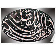 walfitnatu ashaddu minal Qatal Poster