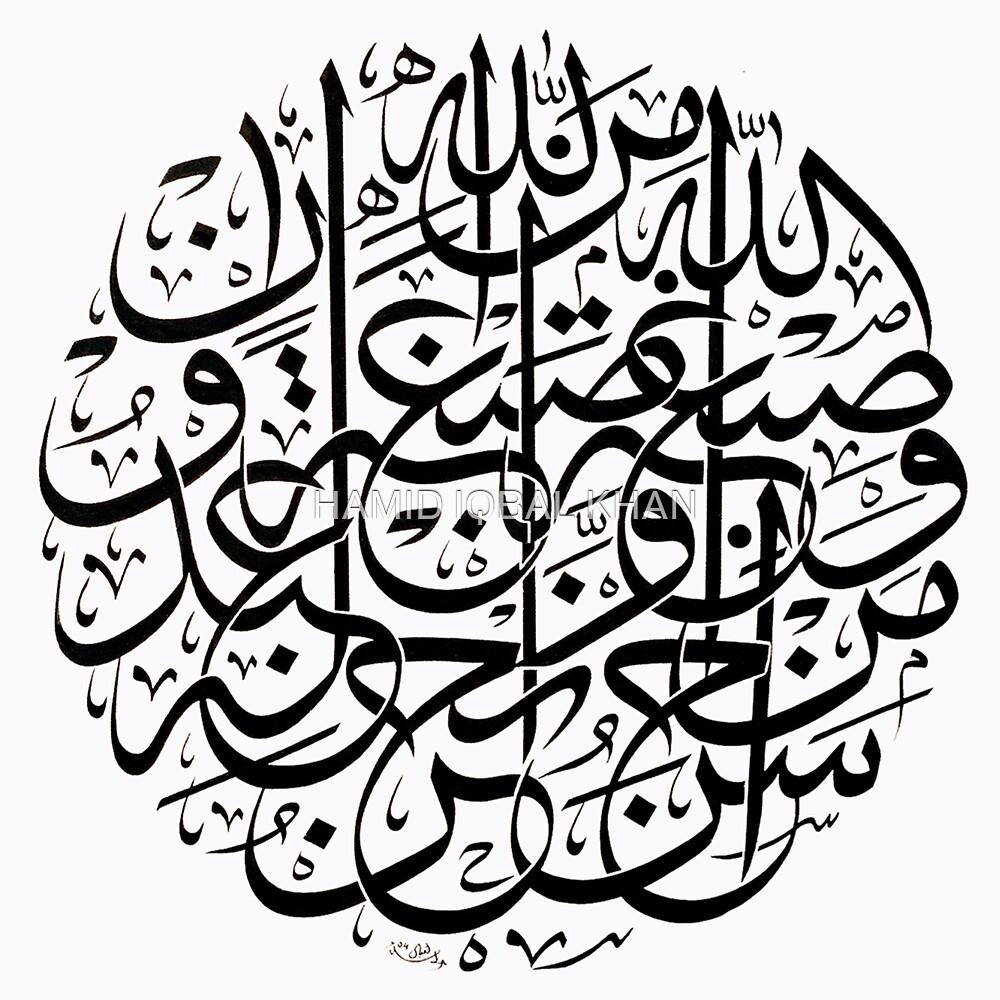 sibghatallah sibghah by HAMID IQBAL KHAN