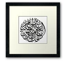 Zalika Taqdeerul Azeez el Alim Framed Print