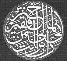 Rabbey Inni Lema Anzalta elayya min Khairien Faqeer by HAMID IQBAL KHAN