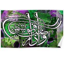 Wa eza mariztu fahowa yashfeen Poster