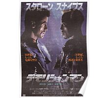 Demolition Man Japan Poster Poster