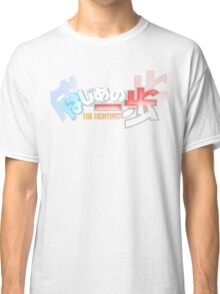 Hajime no Ippo Logo Classic T-Shirt