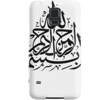 Basmallah: In the name of God, Most Merciful, Most Gracious Samsung Galaxy Case/Skin
