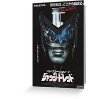 Judge Dredd Japan Poster Greeting Card
