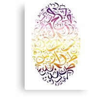 arabic letters Canvas Print