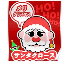 Super Kawaii Santa Claus Poster