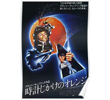 Clockwork Orange Japan Poster Poster