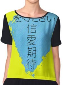Please. Trust. Love. Time. And Wait. Chiffon Top
